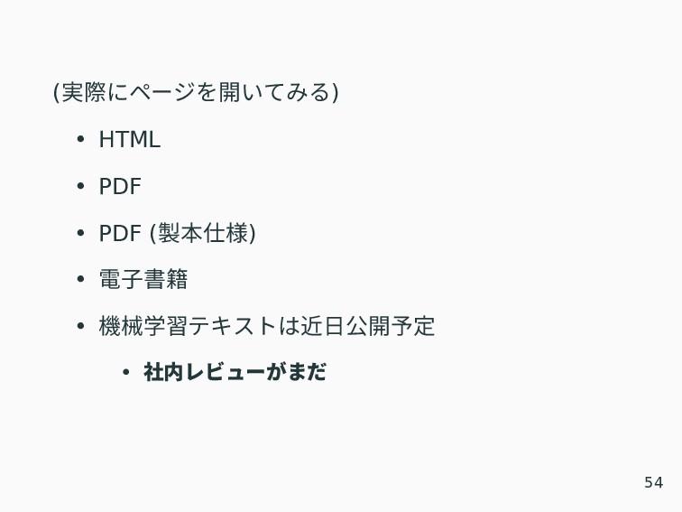 (実際にページを開いてみる) • HTML • PDF • PDF (製本仕様) • 電子書籍...
