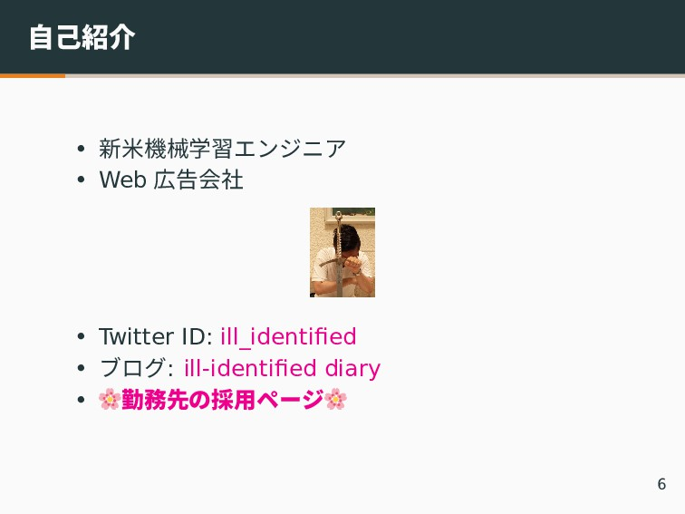 自己紹介 • 新米機械学習エンジニア • Web 広告会社 • Twitter ID: ill...