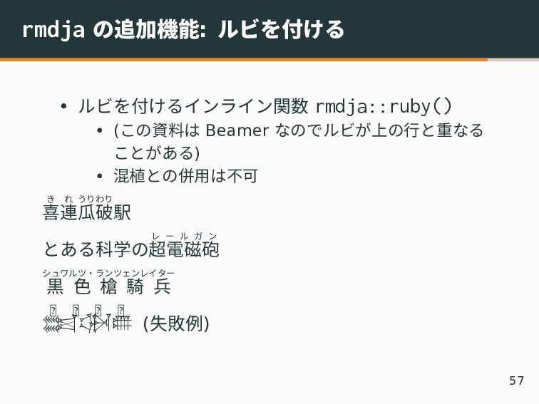 rmdja の追加機能: ルビを付ける • ルビを付けるインライン関数 rmdja::ruby...