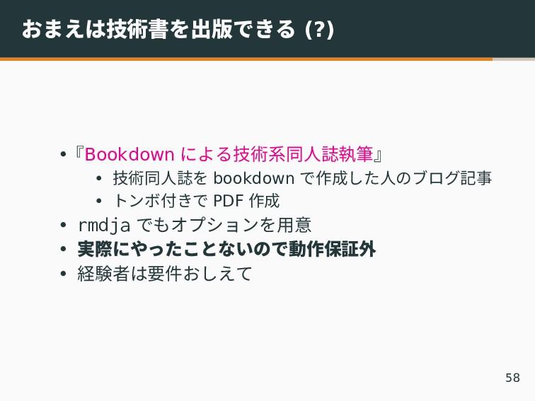 おまえは技術書を出版できる (?) •『Bookdown による技術系同人誌執筆』 • 技術同...