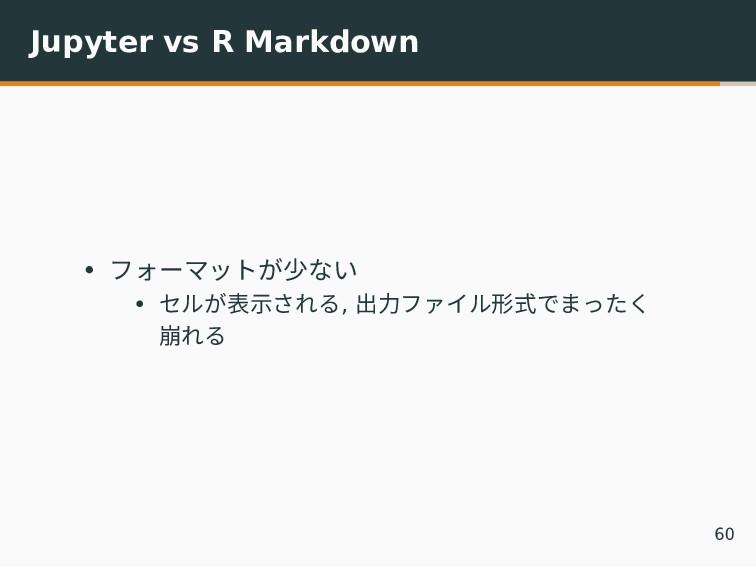 Jupyter vs R Markdown • フォーマットが少ない • セルが表示される, ...