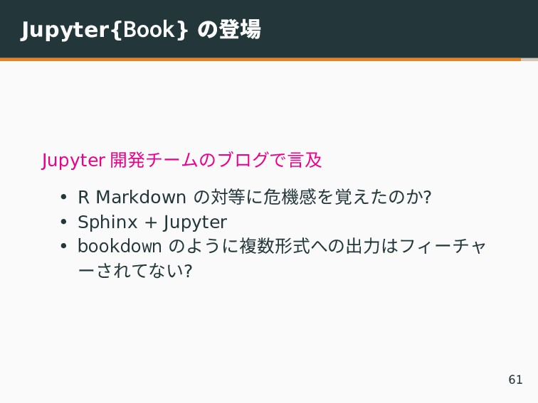 Jupyter{Book} の登場 Jupyter 開発チームのブログで言及 • R Mark...