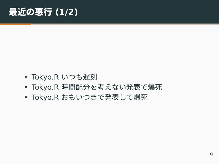 最近の悪行 (1/2) • Tokyo.R いつも遅刻 • Tokyo.R 時間配分を考えない...