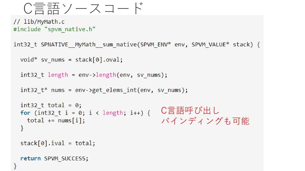 C言語ソースコード C言語呼び出し バインディングも可能