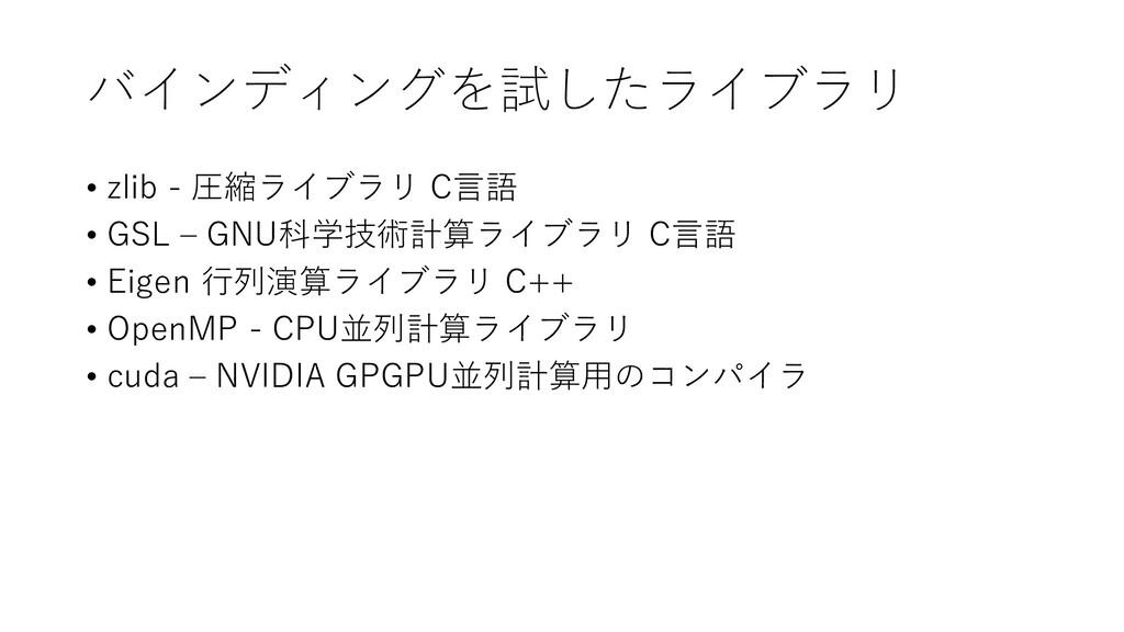 バインディングを試したライブラリ • zlib - 圧縮ライブラリ C言語 • GSL – G...