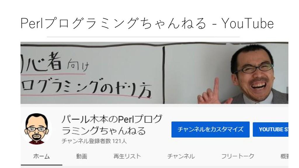Perlプログラミングちゃんねる - YouTube