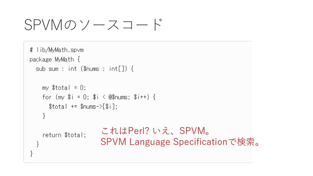 SPVMのソースコード これはPerl? いえ、SPVM。 SPVM Language Spe...