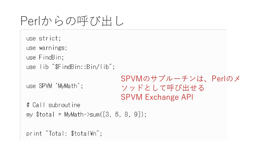 Perlからの呼び出し SPVMのサブルーチンは、Perlのメ ソッドとして呼び出せる SPV...