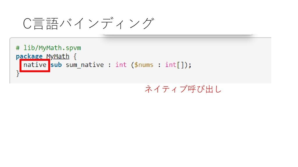 C言語バインディング ネイティブ呼び出し