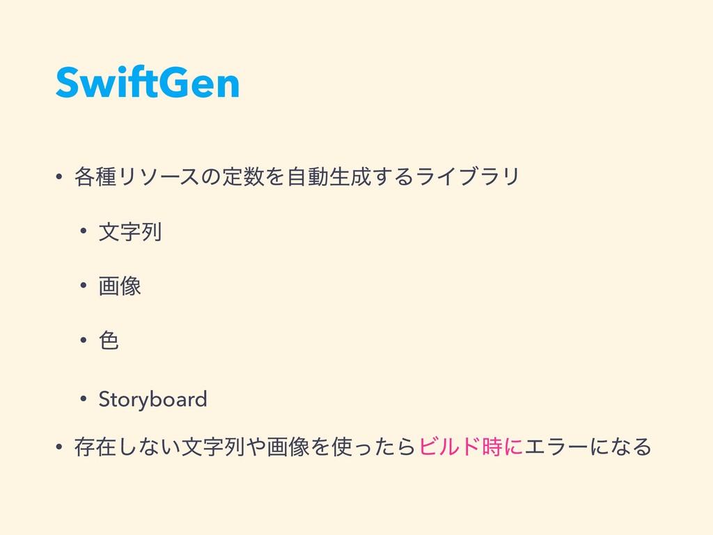 SwiftGen • ֤छϦιʔεͷఆΛࣗಈੜ͢ΔϥΠϒϥϦ • จྻ • ը૾ • ৭...