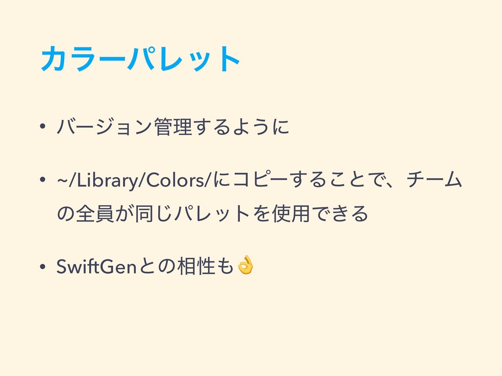 ΧϥʔύϨοτ • όʔδϣϯཧ͢ΔΑ͏ʹ • ~/Library/Colors/ʹίϐʔ͢...