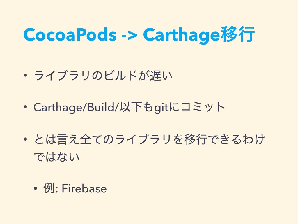 CocoaPods -> CarthageҠߦ • ϥΠϒϥϦͷϏϧυ͕͍ • Cartha...