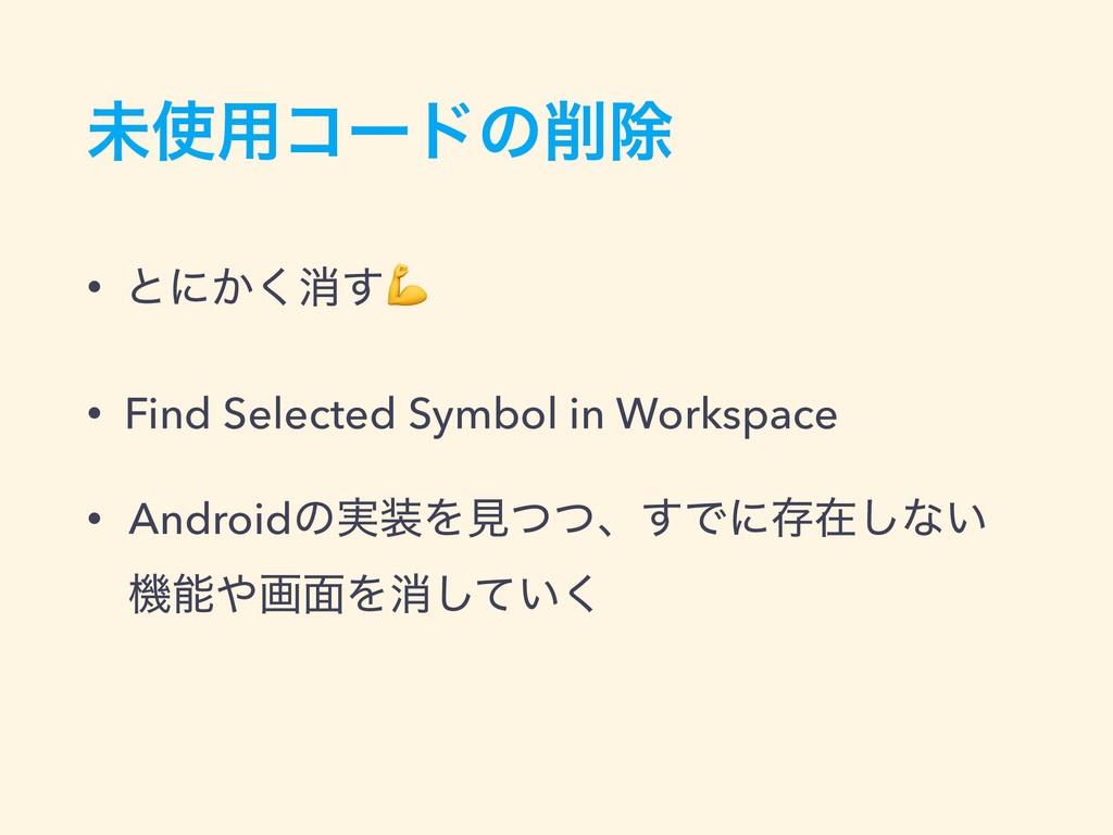 ະ༻ίʔυͷআ • ͱʹ͔͘ফ͢ • Find Selected Symbol in Wo...
