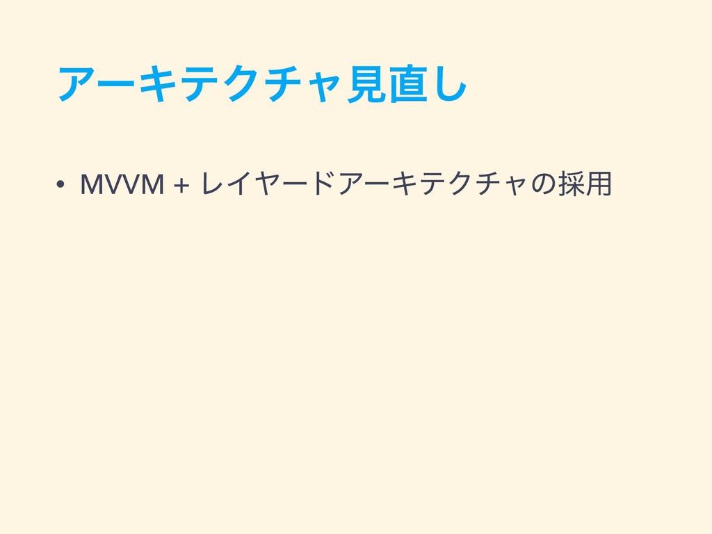 ΞʔΩςΫνϟݟ͠ • MVVM + ϨΠϠʔυΞʔΩςΫνϟͷ࠾༻