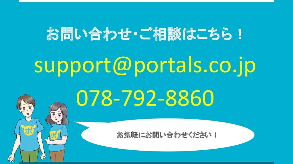 お問い合わせ・ご相談はこちら! support@portals.co.jp 078-792-8...