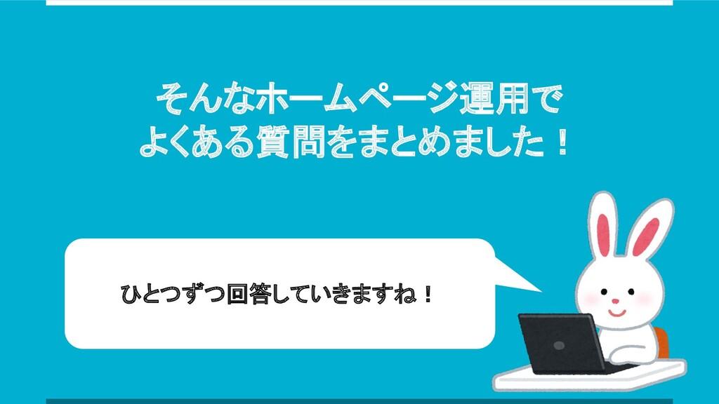 そんなホームページ運用で よくある質問をまとめました! ひとつずつ回答していきますね!