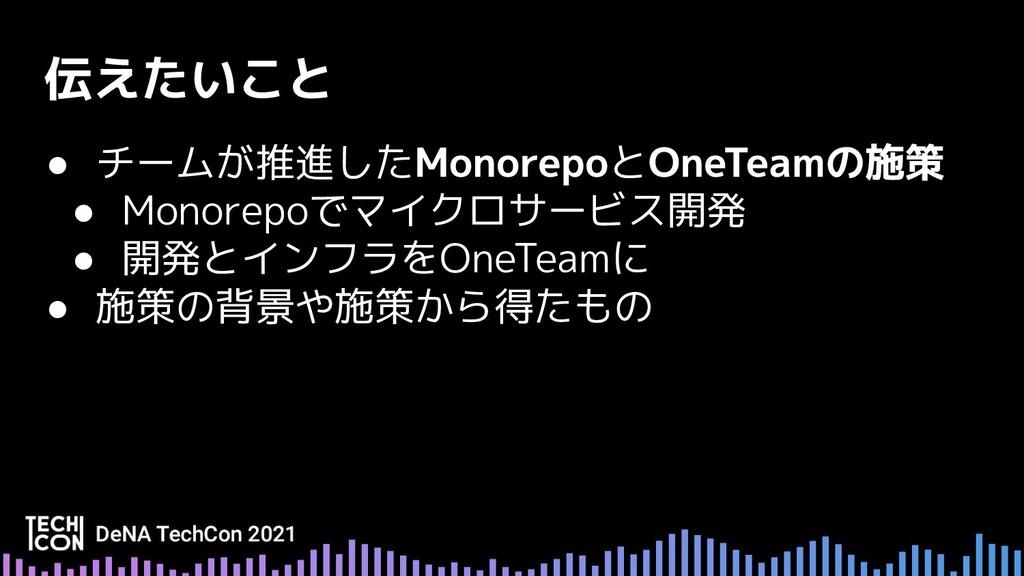 ● チームが推進した と ● Monorepoでマイクロサービス開発 ● 開発とインフラをOn...