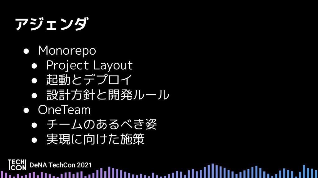● Monorepo ● Project Layout ● 起動とデプロイ ● 設計方針と開発...