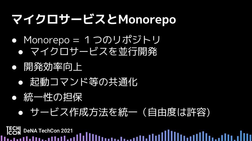 ● Monorepo = 1つのリポジトリ ● マイクロサービスを並行開発 ● 開発効率向上 ...