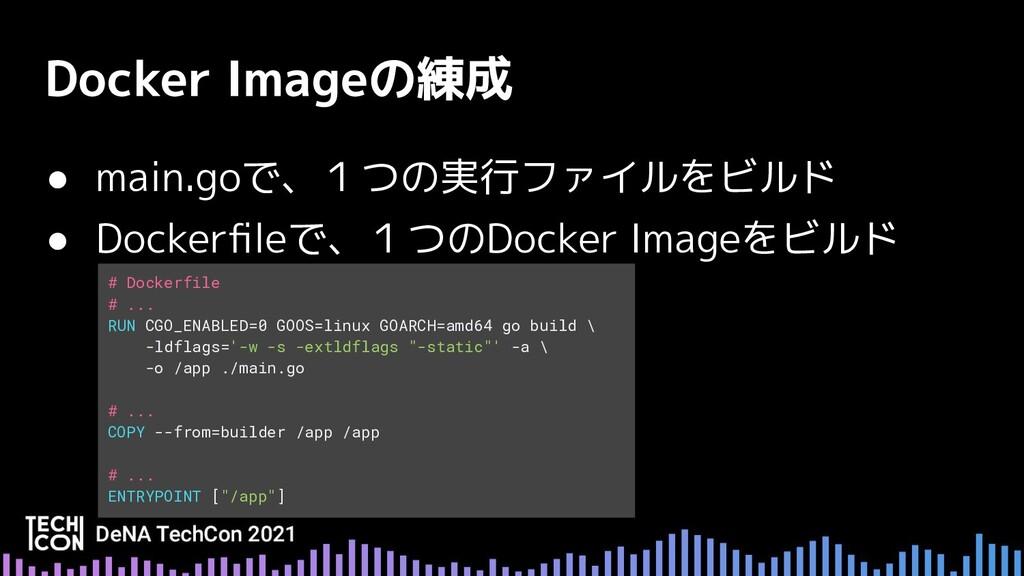 ● main.goで、1つの実行ファイルをビルド ● Dockerfileで、1つのDocker...