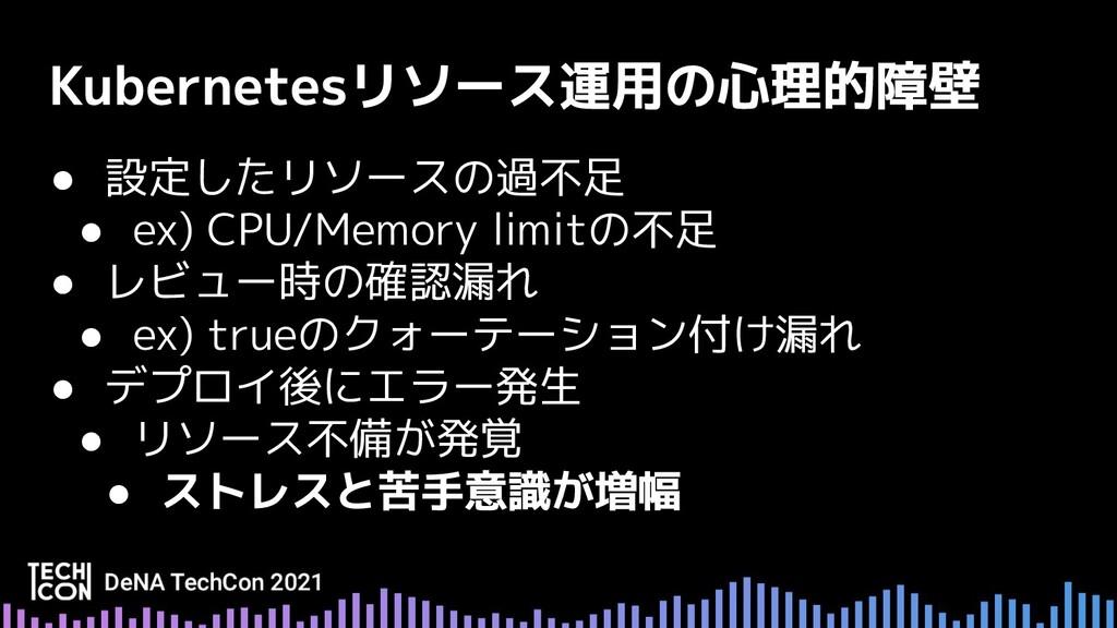 ● 設定したリソースの過不足 ● ex) CPU/Memory limitの不足 ● レビュー...