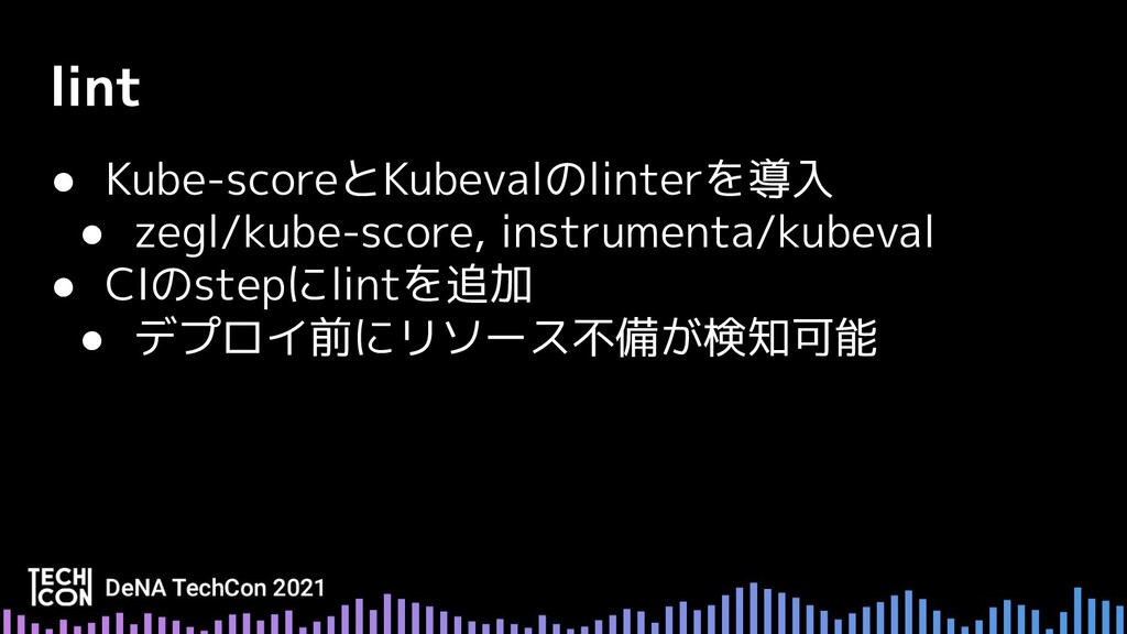 ● Kube-scoreとKubevalのlinterを導入 ● zegl/kube-scor...