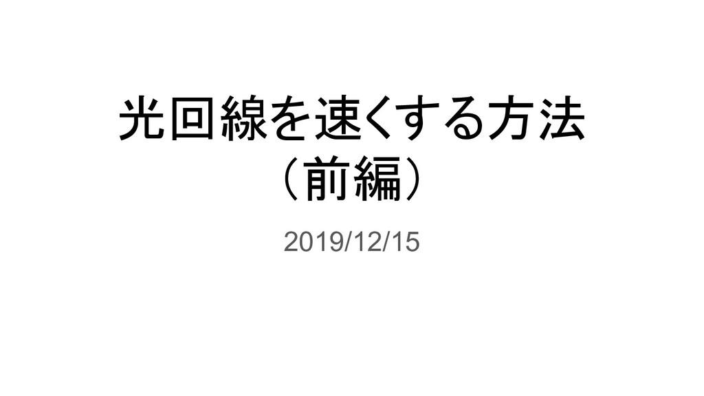 光回線を速くする方法 (前編) 2019/12/15