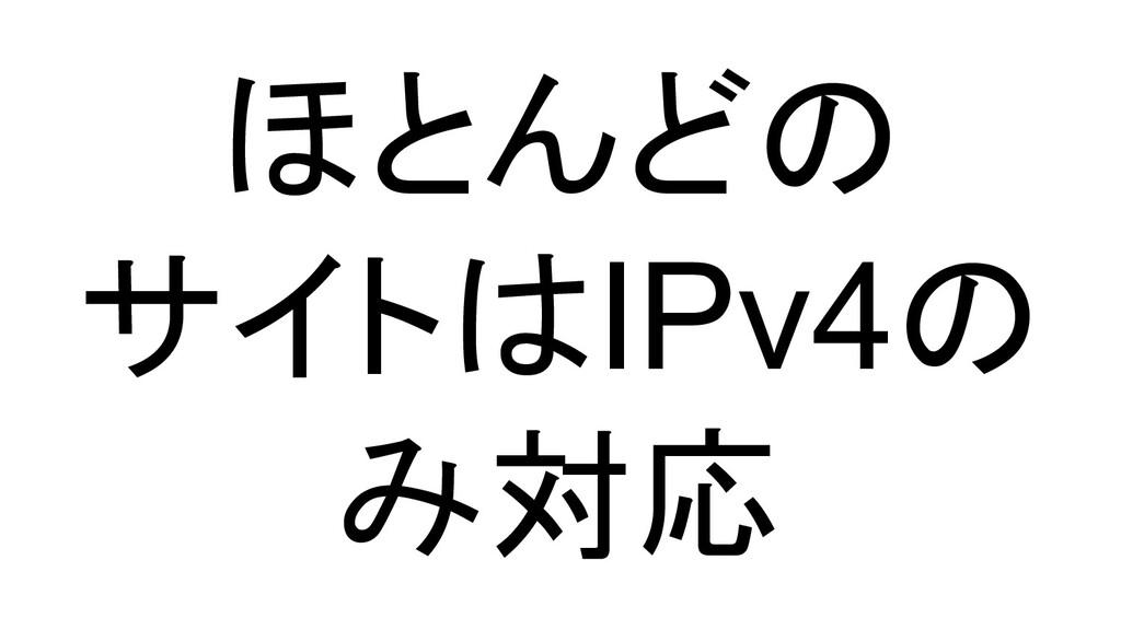ほとんどの サイトはIPv4の み対応