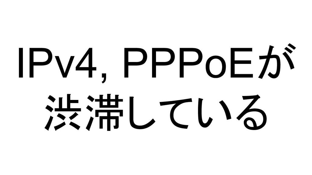 IPv4, PPPoEが 渋滞している