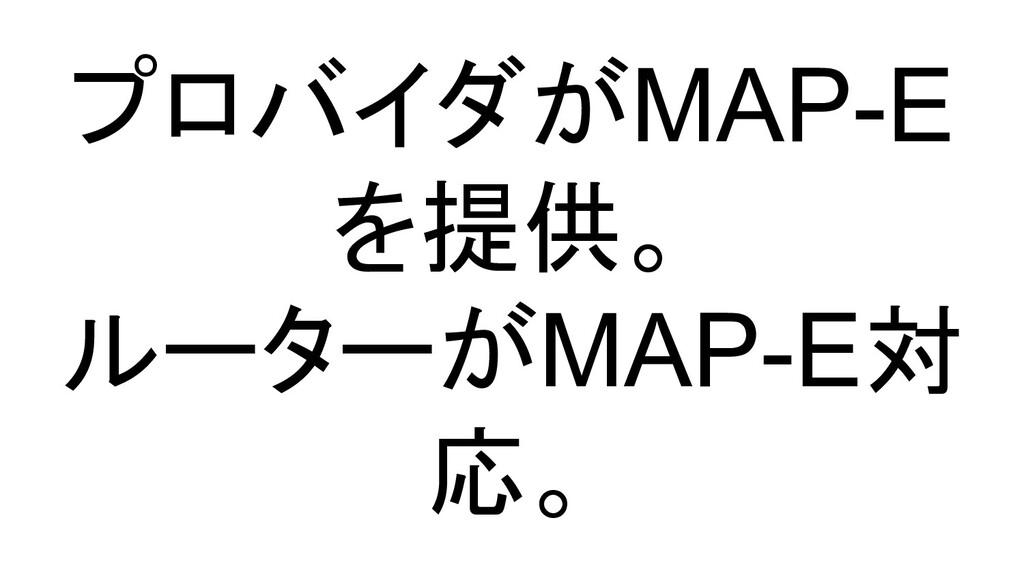プロバイダがMAP-E を提供。 ルーターがMAP-E対 応。