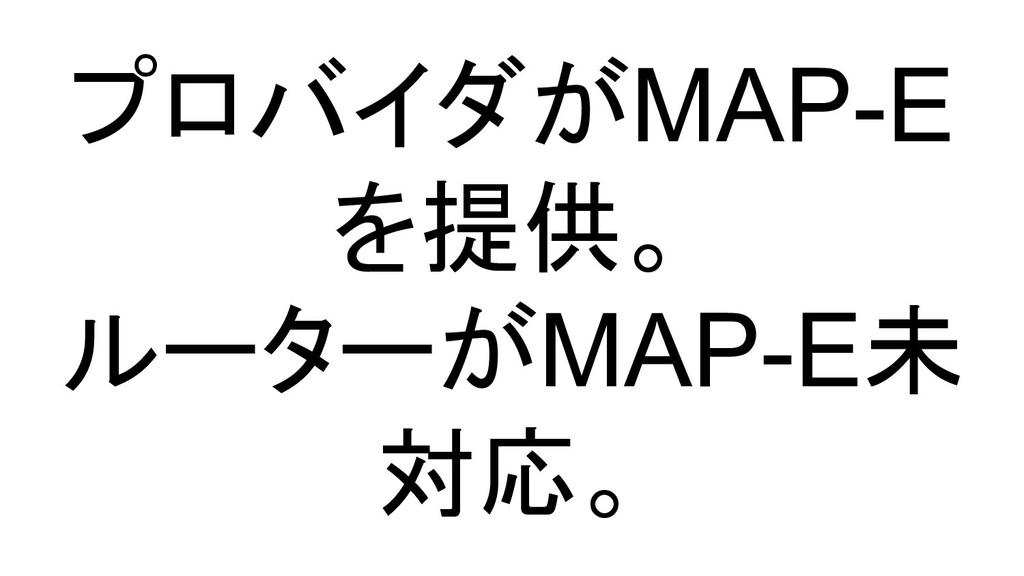 プロバイダがMAP-E を提供。 ルーターがMAP-E未 対応。