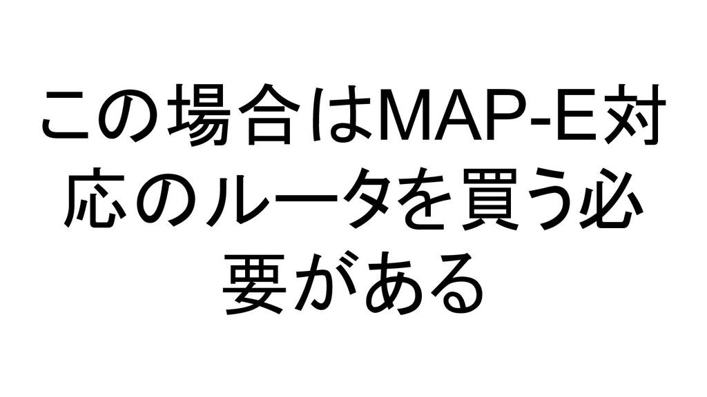この場合はMAP-E対 応のルータを買う必 要がある