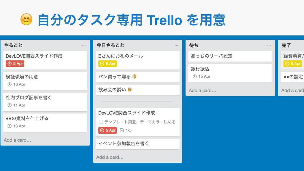 ࣗͷλεΫઐ༻ Trello Λ༻ҙ
