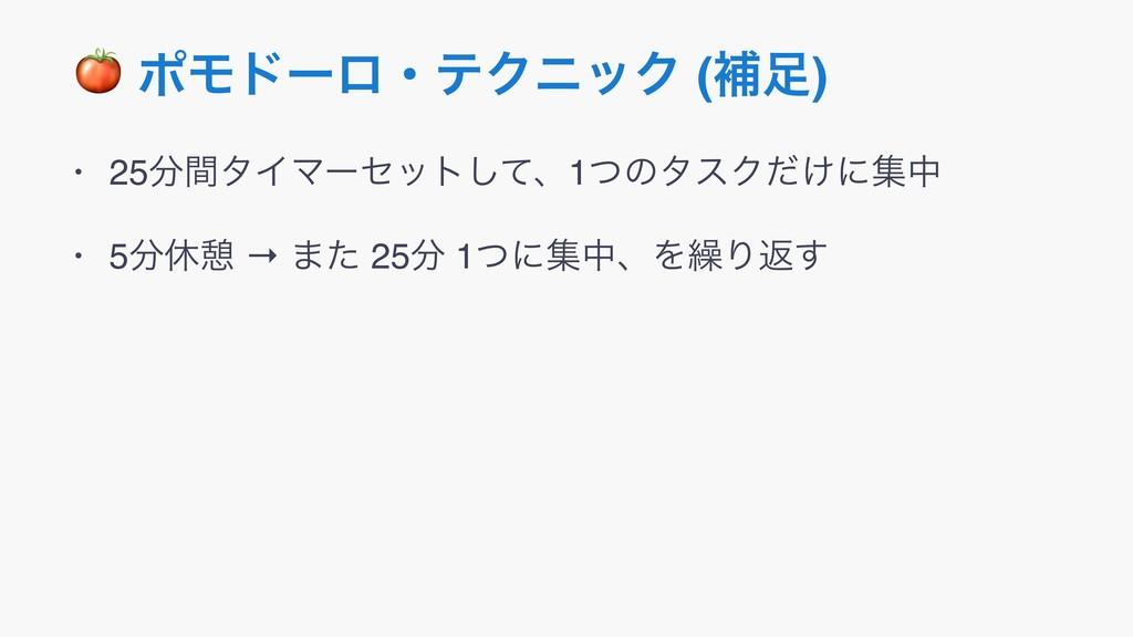 • 25ؒλΠϚʔηοτͯ͠ɺ1ͭͷλεΫ͚ͩʹूத • 5ٳܜ → ·ͨ 25 1ͭʹ...