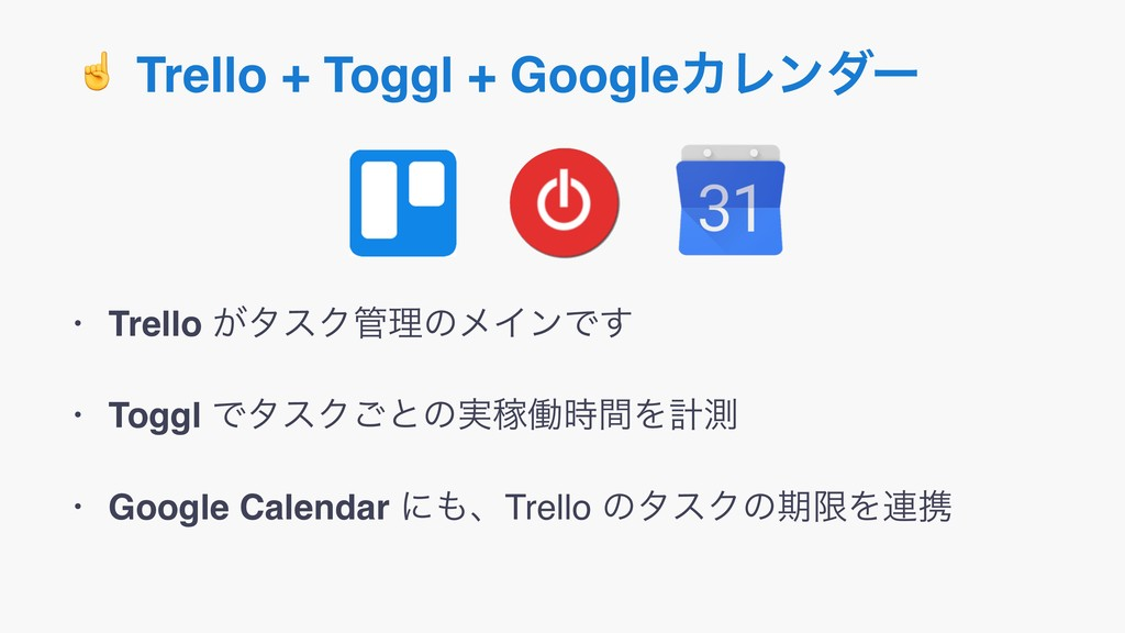• Trello ͕λεΫཧͷϝΠϯͰ͢ • Toggl ͰλεΫ͝ͱͷ࣮ՔಇؒΛܭଌ •...