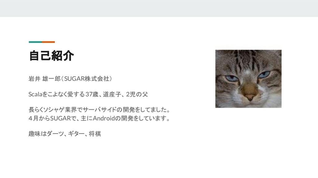 自己紹介 岩井 雄一郎(SUGAR株式会社) Scalaをこよなく愛する37歳、道産子、2児の...