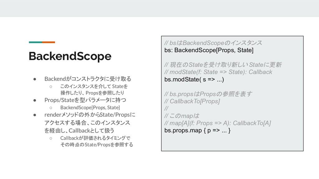 BackendScope ● Backendがコンストラクタに受け取る ○ このインスタンスを...