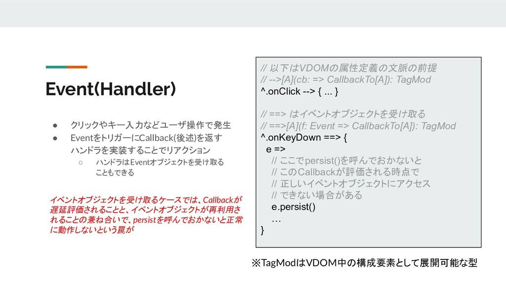 Event(Handler) ● クリックやキー入力などユーザ操作で発生 ● Eventをトリ...