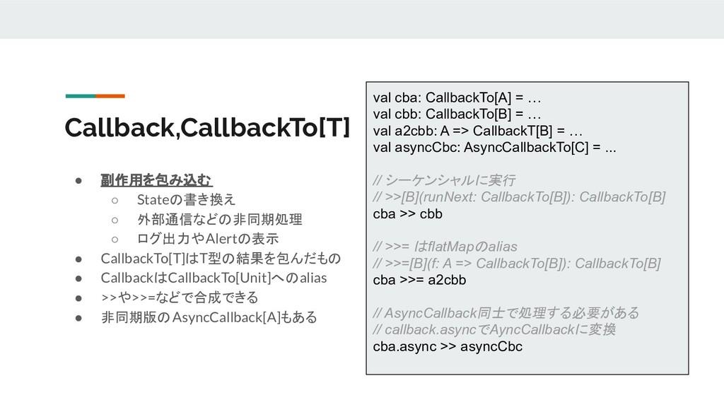 Callback,CallbackTo[T] ● 副作用を包み込む ○ Stateの書き換え ...