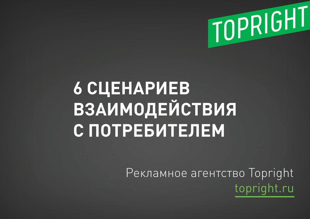 6 СЦЕНАРИЕВ ВЗАИМОДЕЙСТВИЯ С ПОТРЕБИТЕЛЕМ Рекла...