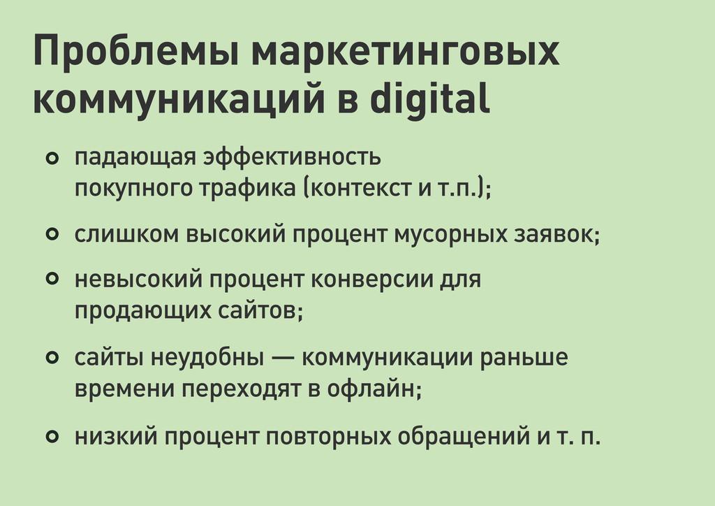 Проблемы маркетинговых коммуникаций в digital п...