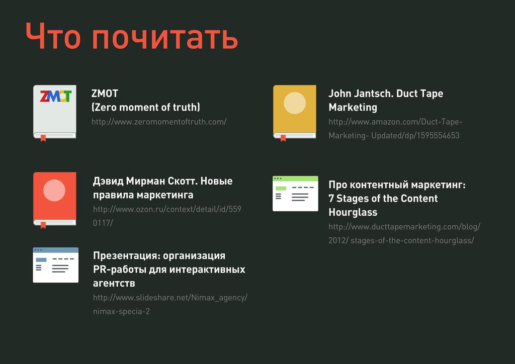 Что почитать ZMOT (Zero moment of truth) http:/...