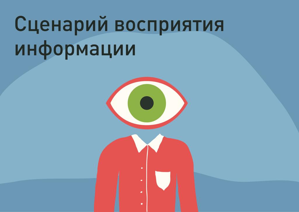 Сценарий восприятия информации