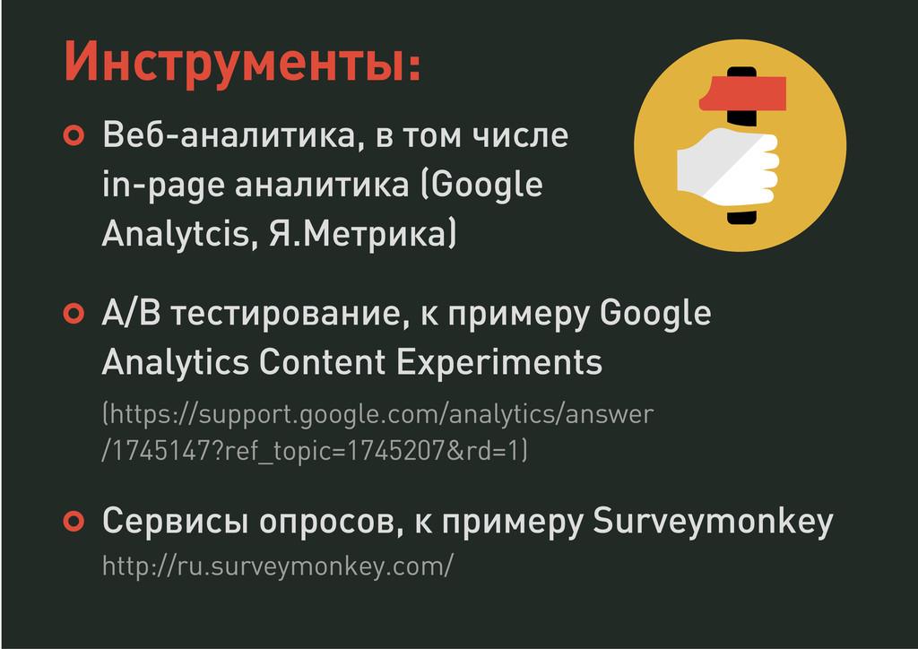 Инструменты: Веб-аналитика, в том числе in-page...