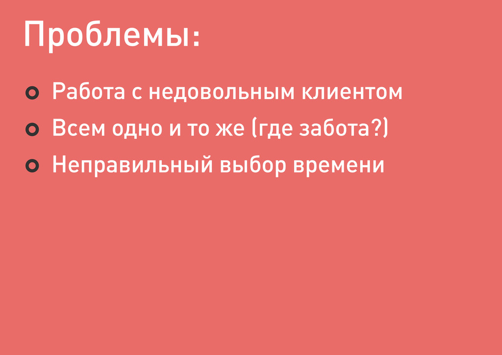 Проблемы: Работа с недовольным клиентом Всем од...