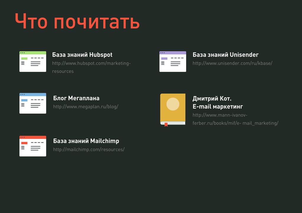 Что почитать База знаний Hubspot http://www.hub...