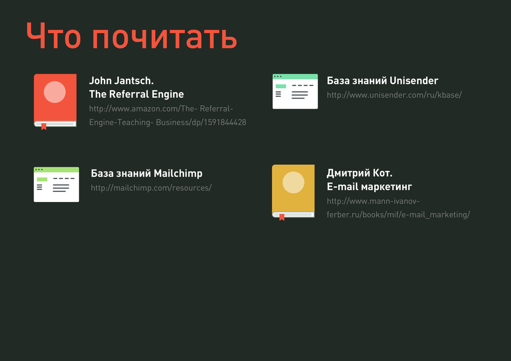 Что почитать John Jantsch. The Referral Engine ...