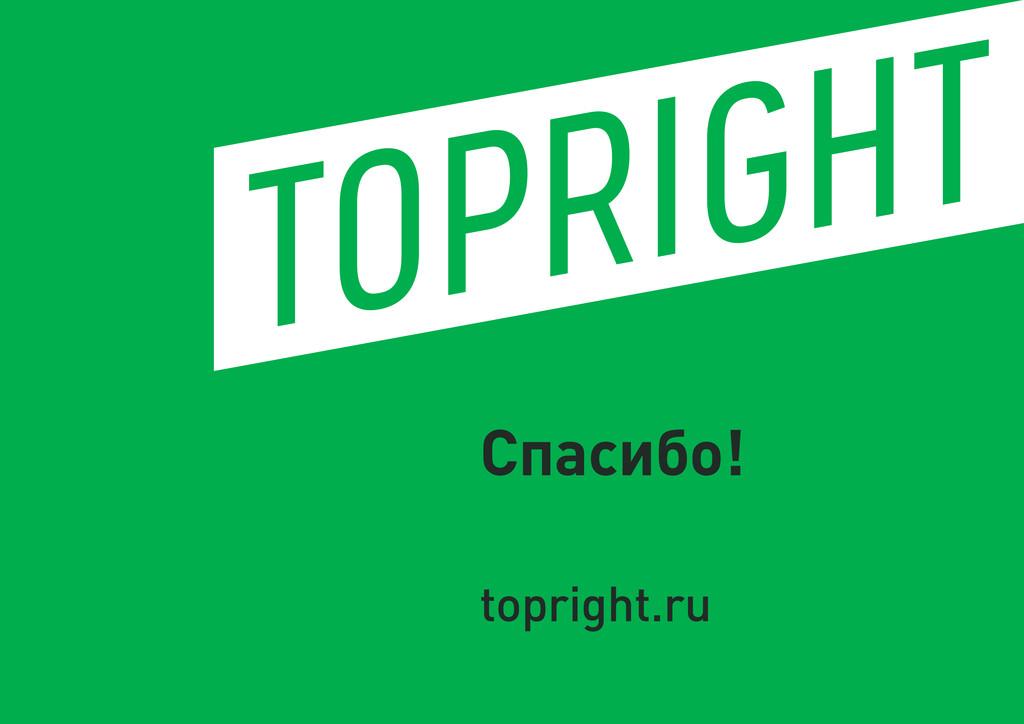 Спасибо! topright.ru