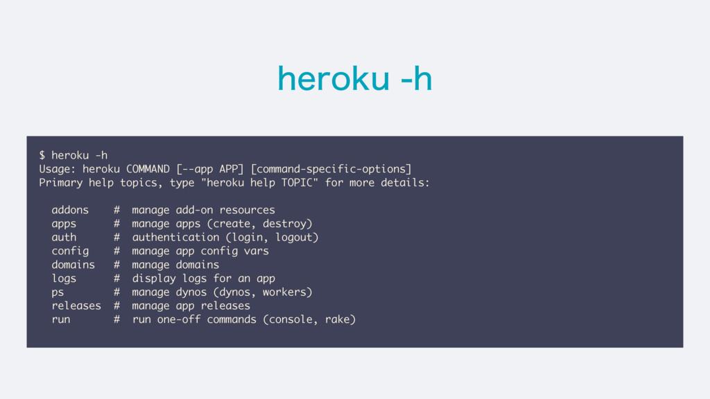 $ heroku -h Usage: heroku COMMAND [--app APP] [...