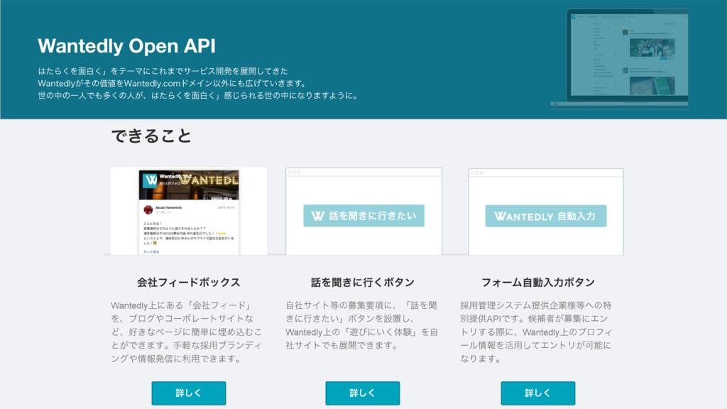 Wantedly Open API ͨΒ͘Λ໘ന͘ʯΛςʔϚʹ͜Ε·ͰαʔϏε։ൃΛల։ͯ͠...